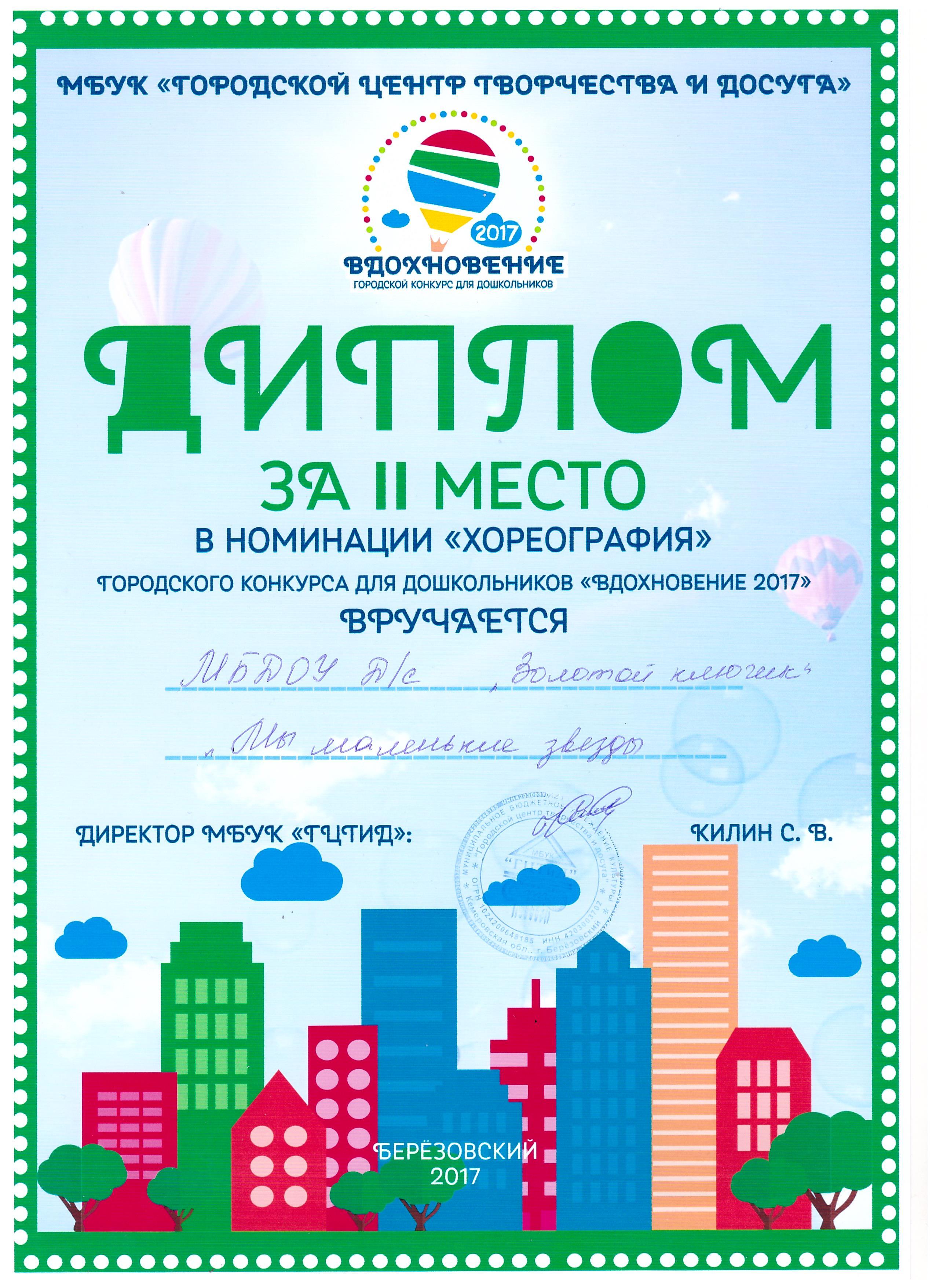 Городской конкурс для дошкольников 2017